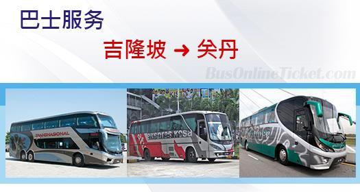 从吉隆坡通往关丹的巴士服务