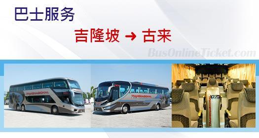 从吉隆坡通往古来的巴士服务