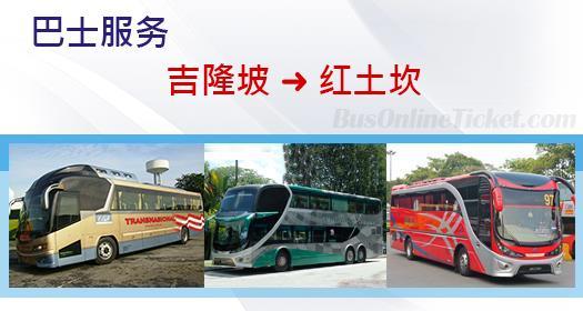 从吉隆坡通往红土坎的巴士服务
