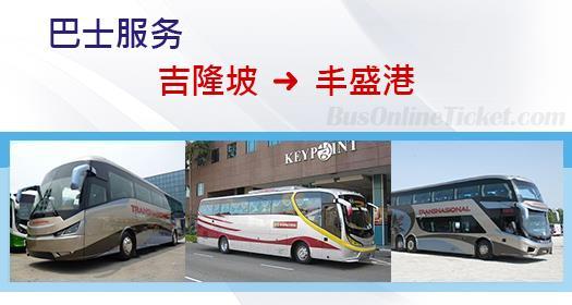 从吉隆坡到丰盛港的巴士服务