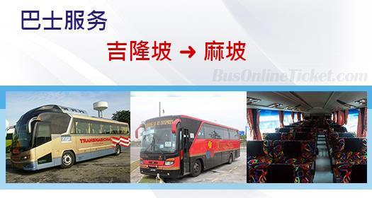 从吉隆坡通往麻坡的巴士服务