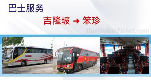 从吉隆坡通往笨珍的巴士服务