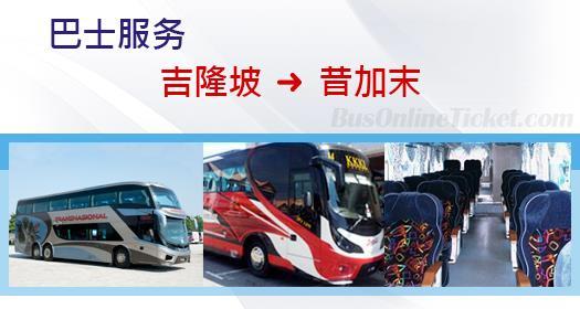 从吉隆坡通往昔加末的巴士服务