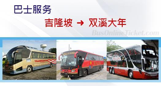 从吉隆坡通往双溪大年的巴士服务