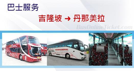 从吉隆坡通往丹那美拉的巴士服务