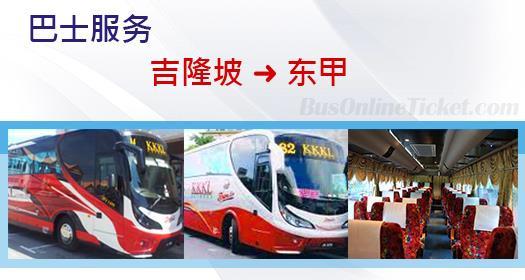 从吉隆坡通往东甲的巴士服务