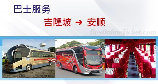 从吉隆坡通往安顺的巴士服务