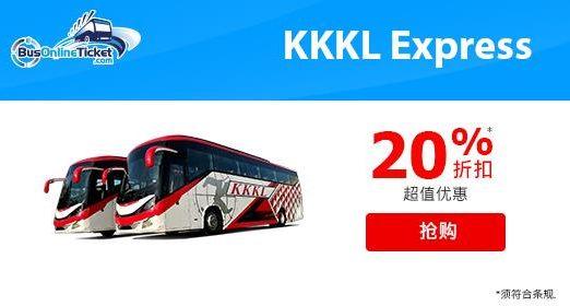 KKKL Express 从16/10/2017 至 16/11/2017 给予特惠 - 20% 折扣
