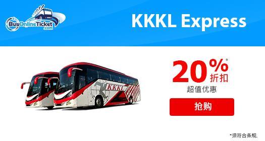 在线预订 KKKL Express 巴士票即可享有 20% 折扣