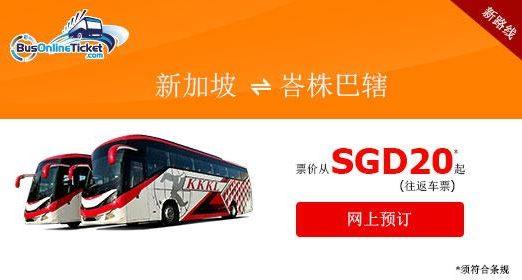 KKKL Express 往返新加坡和峇株巴辖