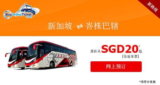 预订往返新加坡和峇株巴辖的巴士服务