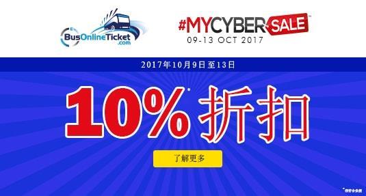 MYCYBERSALE2017 - 享有10%折扣