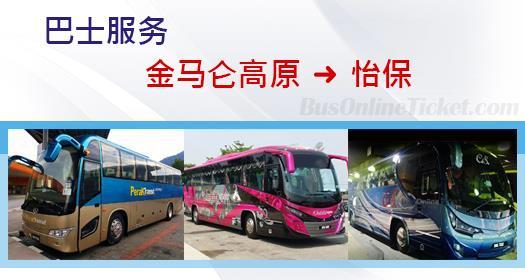 从金马仑高原通往怡保的巴士服务