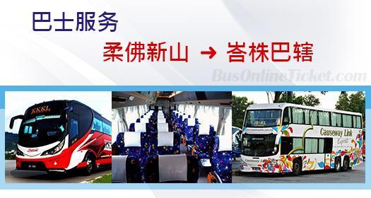 从柔佛新山通往峇株巴辖的巴士服务