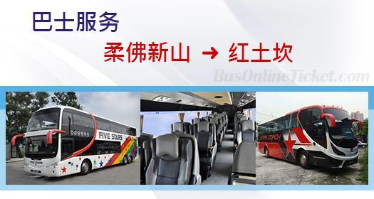 从柔佛新山通往红土坎的巴士服务