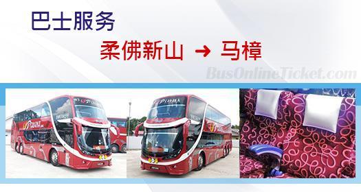 从柔佛新山通往马樟的巴士服务