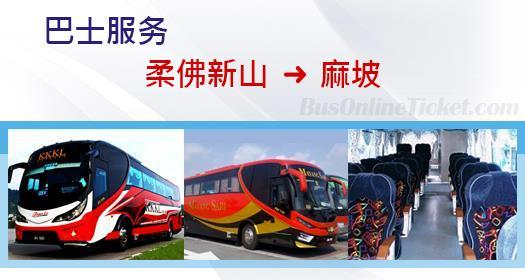 从柔佛新山通往麻坡的巴士服务