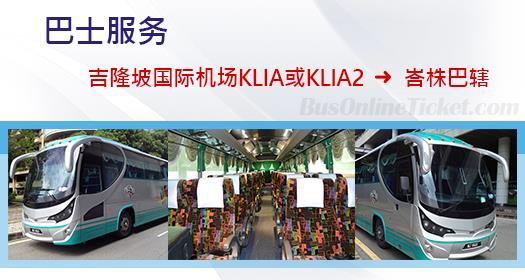 从吉隆坡国际机场 KLIA 或 KLIA2 通往峇株巴辖的巴士服务