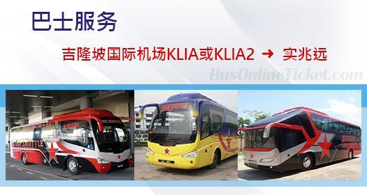 从吉隆坡国际机场 KLIA 或 KLIA2 通往实兆远的巴士服务