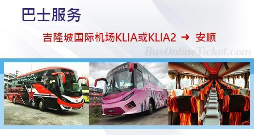 从吉隆坡国际机场 KLIA 或 KLIA2 通往安顺的巴士服务