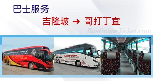 从吉隆坡通往哥打丁宜的巴士服务