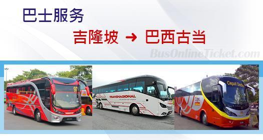 从吉隆坡通往巴西古当的巴士服务