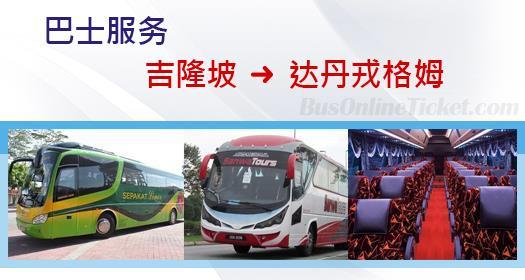 从吉隆坡通往达丹戎格姆的巴士服务
