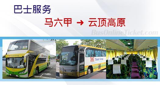 从马六甲通往云顶高原的巴士服务