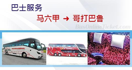 从马六甲通往哥打巴鲁的巴士服务
