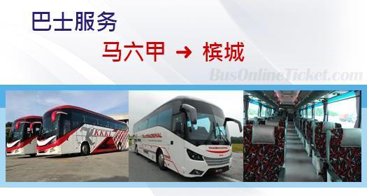 从马六甲通往槟城的巴士服务