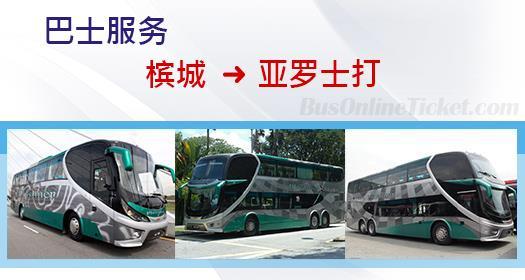 从槟城通往亚罗士打的巴士服务