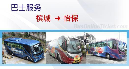 从槟城通往怡保的巴士服务