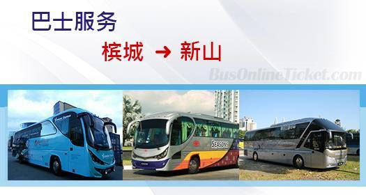 从槟城通往柔佛新山的巴士服务