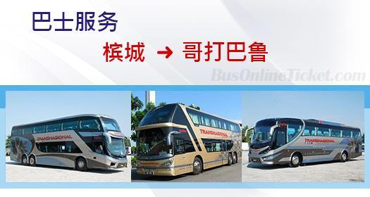 从槟城通往哥打巴鲁的巴士服务
