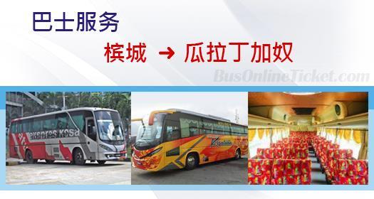 从槟城通往瓜拉丁加奴的巴士服务