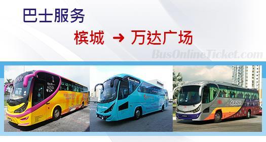 从槟城通往万达广场的巴士服务