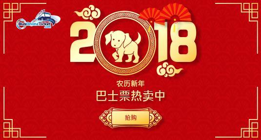 2018农历新年巴士票正式开始发售