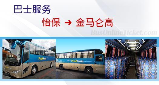 从怡保通往金马仑高原的巴士服务