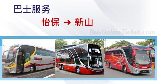 从怡保通往柔佛新山的巴士服务