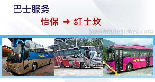 从怡保通往红土坎的巴士服务