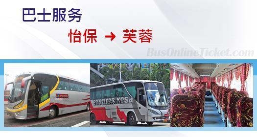 从怡保通往芙蓉的巴士服务