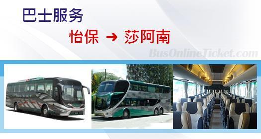 从怡保通往莎阿南的巴士服务