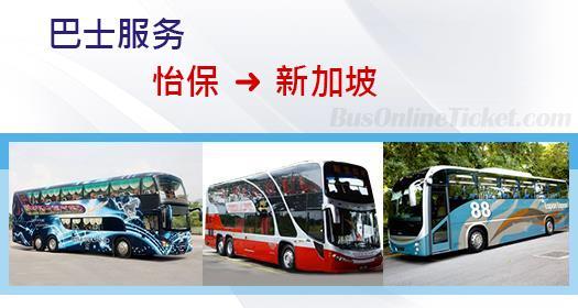从怡保通往新加坡的巴士服务