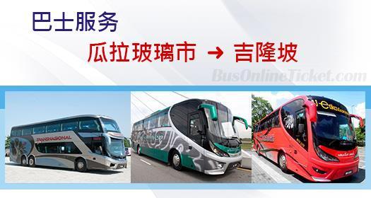 从瓜拉玻璃市通往吉隆坡的巴士服务