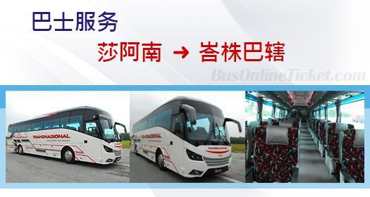 从莎阿南通往峇株巴辖的巴士服务