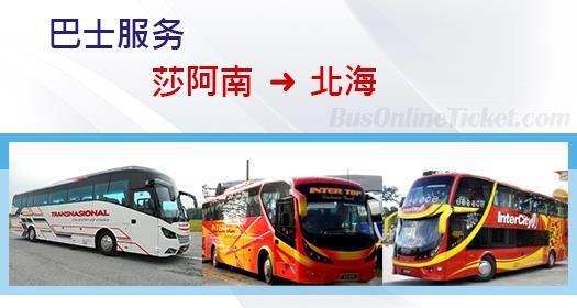 从莎阿南通往北海的巴士服务