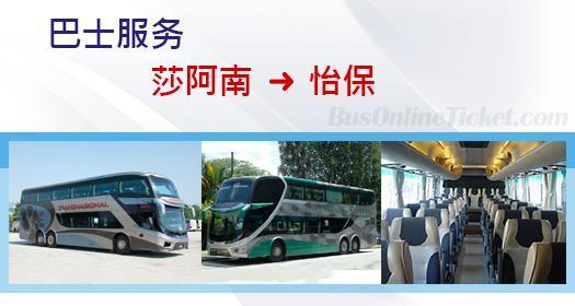 从莎阿南通往怡保的巴士服务