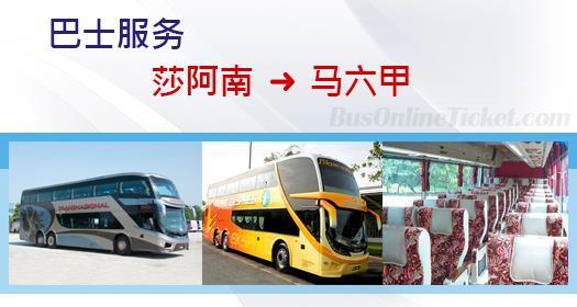 从莎阿南通往马六甲的巴士服务