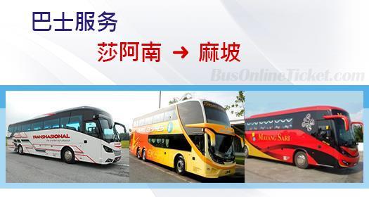 从莎阿南通往麻坡的巴士服务