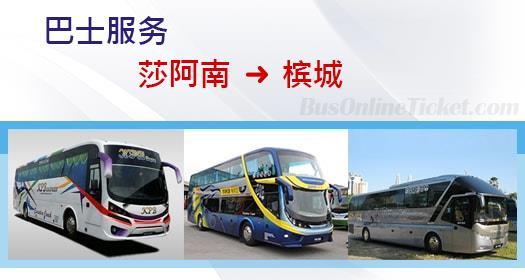 从莎阿南通往槟城的巴士服务